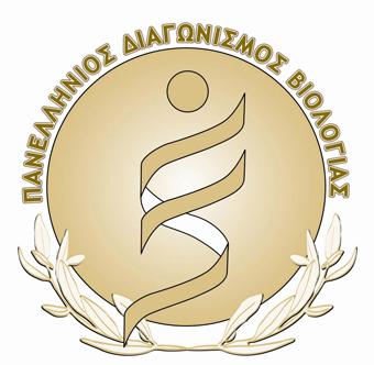 15ος Πανελλήνιος Διαγωνισμός Βιολογίας 2019 – Διεθνής Ολυμπιάδα Βιολογίας