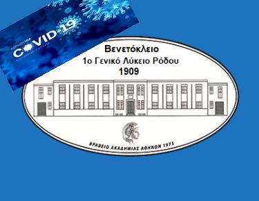 Προληπτική αναστολή λειτουργίας Γυμνασίων και Λυκείων της γενικής εκπαίδευσης όλης της χώρας, στο πλαίσιο των μέτρων πρόληψης από τον COVID-19.