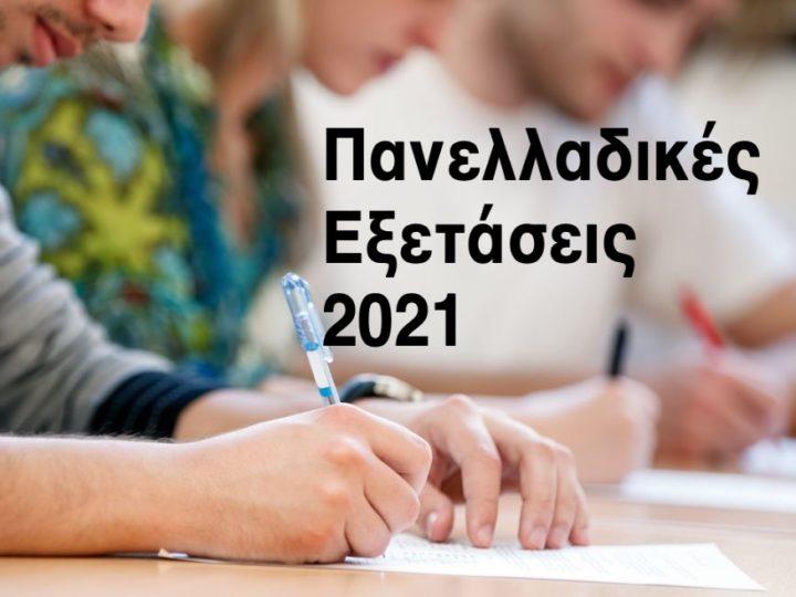 Οδηγίες για την υποβολή της Αίτησης–Δήλωσης υποψηφίων μαθητών για συμμετοχή στις Πανελλαδικές Εξετάσεις  έτους 2021