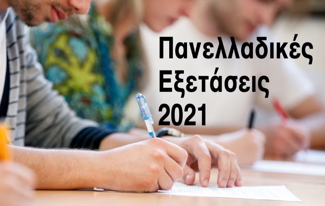 Έκδοση βεβαίωσης συμμετοχής στις Πανελλαδικές Εξετάσεις 2021