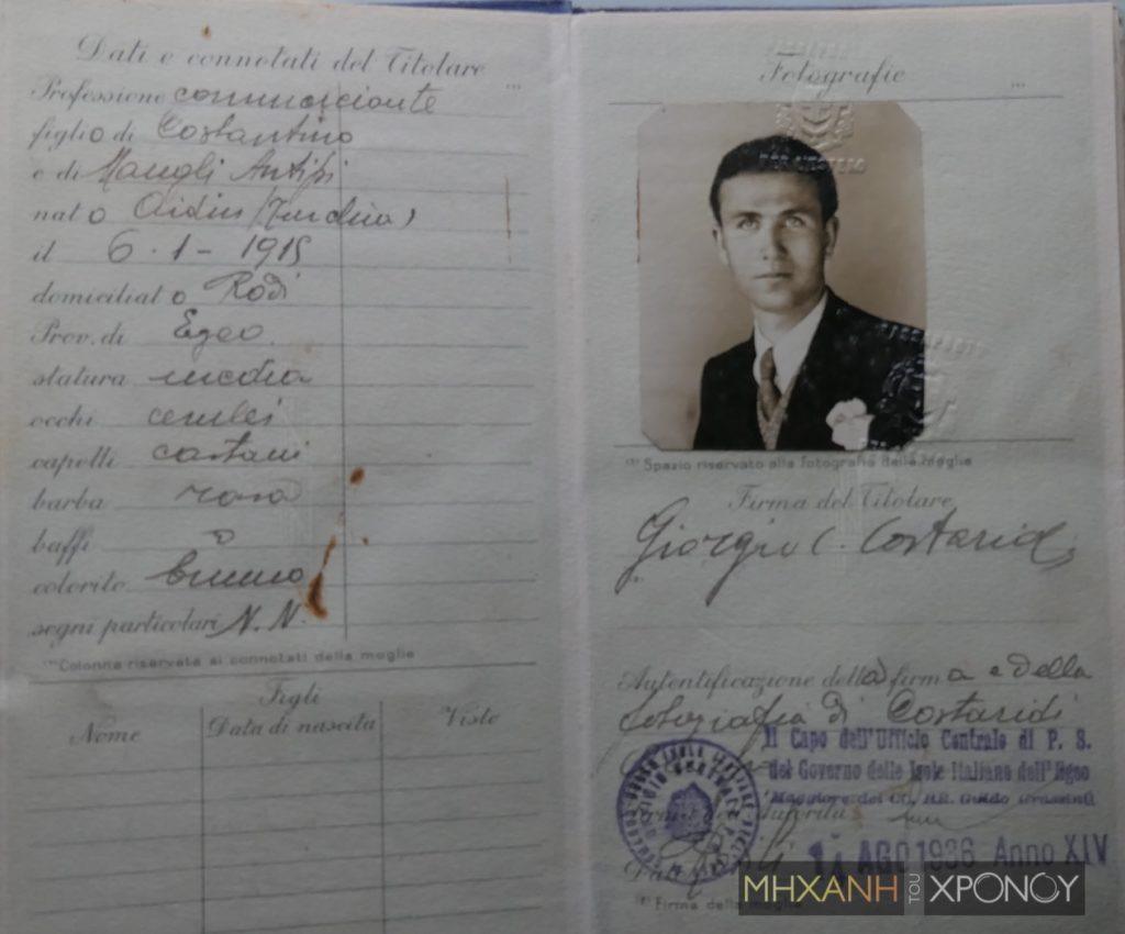 Το διαβατήριο του Γ.Κωσταρίδη.