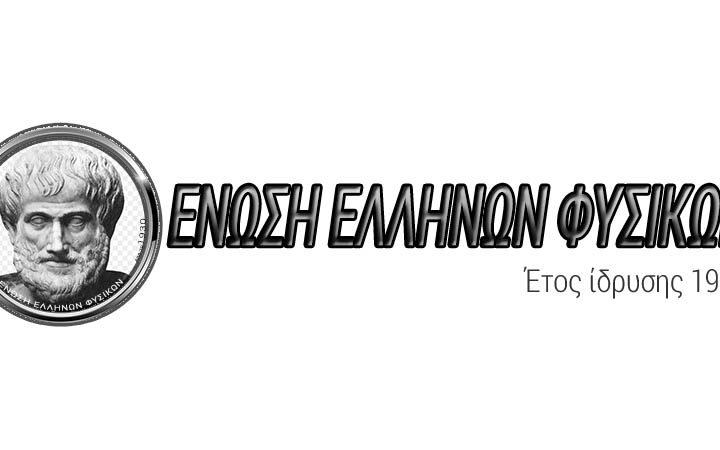 """Μαθητικός Διαγωνισμός με τίτλο """"Καθαρή Ενέργεια στη Μάχη για την Κλιματική Αλλαγή"""" της Ένωσης Ελλήνων Φυσικών (ΕΕΦ) για το σχολικό έτος 2020- 2021"""