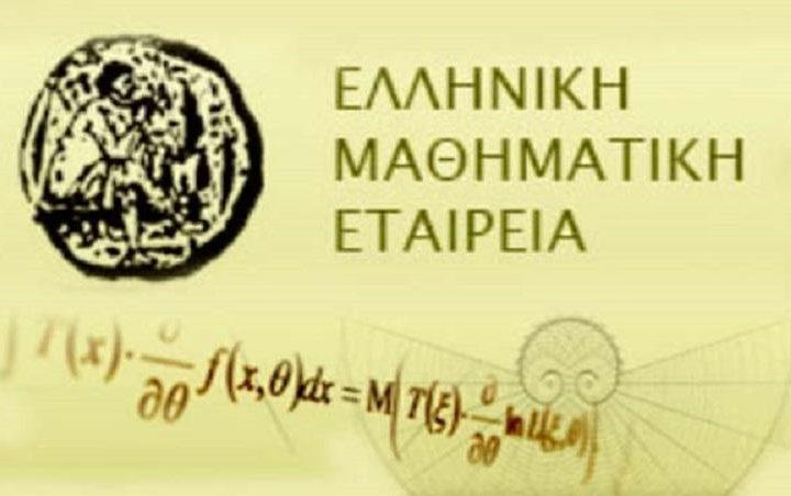 81ος Πανελλήνιος Μαθητικός Διαγωνισμός (Π.Μ.Δ.) στα Μαθηματικά «Ο ΘΑΛΗΣ» – α΄ φάση και «Ο ΕΥΚΛΕΙΔΗΣ» – β΄ φάση – σχ. έτος 2020-2021