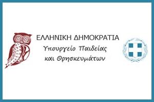 Εγκεκριμένοι Μαθητικoί Διαγωνισμοί για το σχολικό έτος 2021-2022