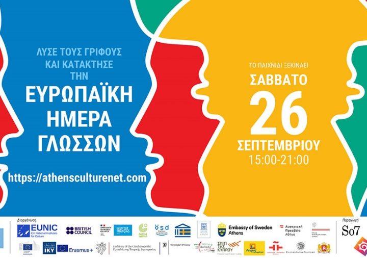Συμμετοχή της Εθνικής Μονάδας Erasmus+/IKY στον διαδικτυακό εορτασμό της Ευρωπαϊκής Ημέρας Γλωσσών 2020.