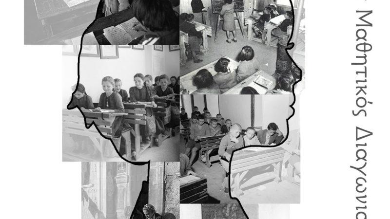 8ος Μαθητικός Διαγωνισμός με τίτλο «Το σχολείο αφηγείται» του Μουσείου Σχολικής Ζωής και Εκπαίδευσης – σχ. έτος 2020- 2021