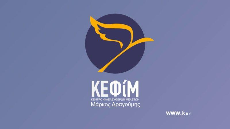 1ος Μαθητικός Διαγωνισμός «Ελληνική Οικονομική Ολυμπιάδα» του Κέντρου Φιλελεύθερων Μελετών-Μάρκος Δραγούμης (ΚΕΦΙΜ) –  2020-21.