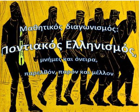 """5ος Πανελληνιος Μαθητικός Διαγωνισμός με θέμα : """"Ποντιακός Ελληνισμός: μνήμες και όνειρα, παρελθόν, παρόν και μέλλον""""-σχ. έτος 2020-21"""