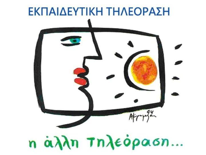 3ος Διεθνής Μαθητικός Διαγωνισμός Οπτικοακουστικής Δημιουργίας : «Τα σχολεία εκπέμπουν στην ΕΡΤ» – 2020-2021.