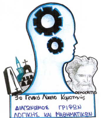 3ος Πανελλήνιος Μαθητικός Διαγωνισμός Γρίφων, Λογικής και Μαθηματικών με τίτλο: «Πρωταγόρας ο Αβδηρίτης» -σχολικό έτος 2020-2021