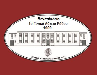 Μαθητικός Διαγωνισμός Ζωγραφικής με τίτλο «Αφίσα για την Ειρήνη» για το σχολικό έτος 2020-21.