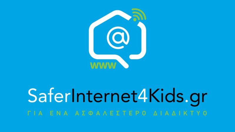 Πανελλήνιος Μαθητικός Διαγωνισμός με τίτλο « Όλοι μαζί για ένα καλύτερο διαδίκτυο» του Ελληνικού Κέντρου Ασφαλούς Διαδικτύου του Ιδρύματος Τεχνολογίας και Έρευνας (SaferInternet4Kids) για το σχολικό έτος 2020-2021