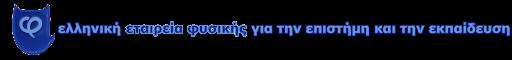 Πανελλήνιοι Μαθητικοί Διαγωνισμοί Φυσικής Γυμνασίου – Λυκείου «Αριστοτέλης» 2021 και Επιλογή των Ελλήνων Μαθητών/τριών για τη Διεθνή Ολυμπιάδα Φυσικής 2021 – σχολ. έτος 2020-21