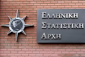 4ος Πανελλήνιος Διαγωνισμός στη Στατιστική για μαθητές/τριες Δ.Ε. από την Ελληνική Στατιστική Αρχή (ΕΛΣΤΑΤ) – σχ. έτ. 2020-2021