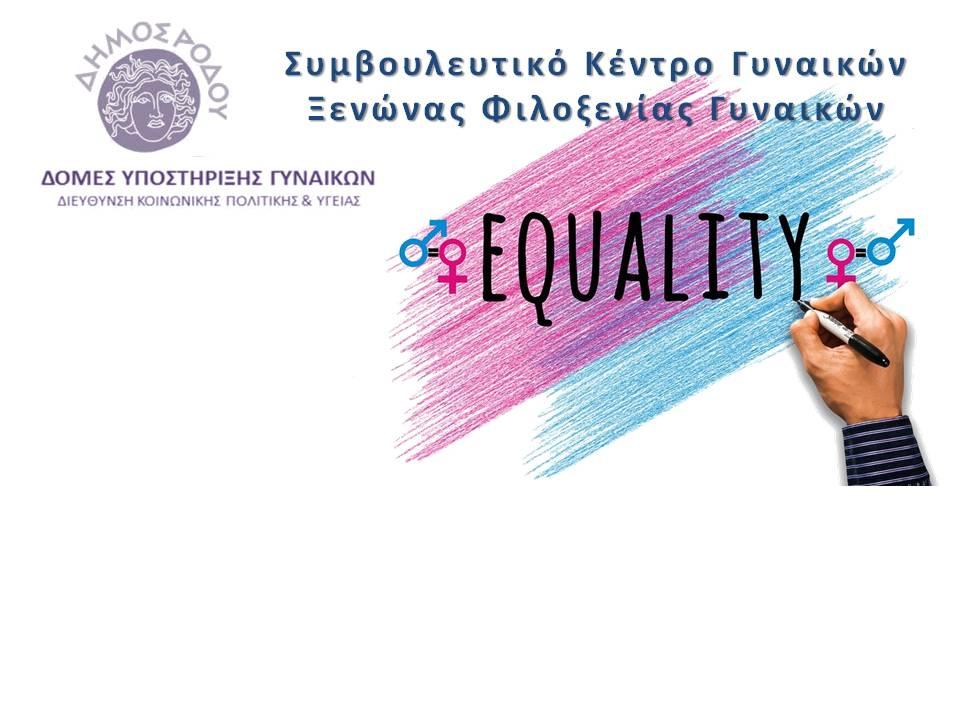 """Το 1ο ΓΕΛ Ρόδου-Βενετόκλειο, συμμετέχει στην ηλεκτρονική εκδήλωση """"Στιγμιότυπα Υποστήριξης Ισότητας"""", που διοργανώνουν οι  Δομές Υποστήριξης Γυναικών του Δήμου Ρόδου"""