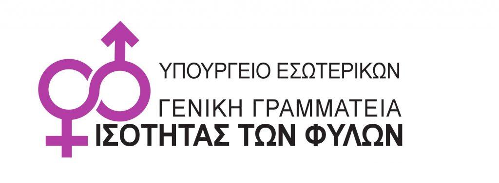2ος Πανελλήνιος Μαθητικός Διαγωνισμός Ψηφιακών Ταινιών με τίτλο: «Το Φύλο σε Πρώτο Πλάνο» – σχ. έτ. 2020-2021