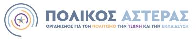 Πανελλήνιος Μαθητικός Διαγωνισμός με τίτλο «Κόμικς/animation», του ΑΜΚΕ «Πολικός Αστέρας – Οργανισμός για την Τέχνη και τον πολιτισμό, για το σχολικό έτος 2020- 2021»