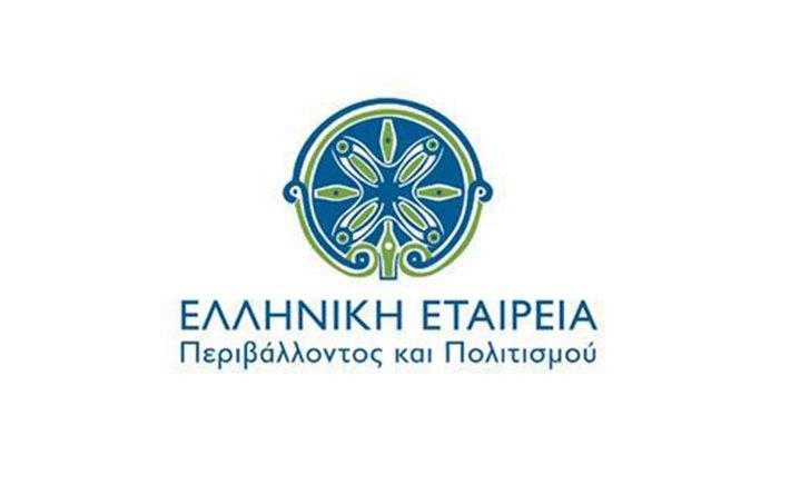 Πανελλήνιος Μαθητικός Διαγωνισμός με τίτλο «Το κλίμα αλλάζει …. αλλάζω ζωή» της Ελληνικής Εταιρείας Περιβάλλοντος και Πολιτισμού –ΕΛΛΕΤ για το σχολικό έτος 2020- 2021»