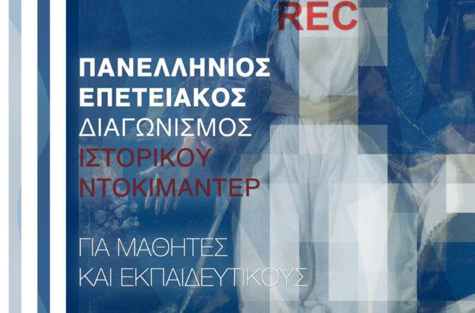 5ος Πανελλήνιος επετειακός διαγωνισμός ιστορικού ντοκυμαντέρ για μαθητές και εκπαιδευτικούς με αφορμή τα 200 χρόνια από την Ελληνική Επανάσταση.