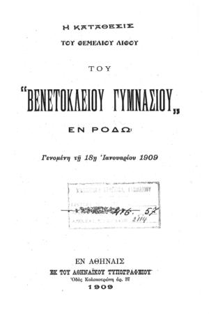 Κατάθεσις θεμελίου λίθου Βενετοκλείου Γυμνασίου, 18-1-1909