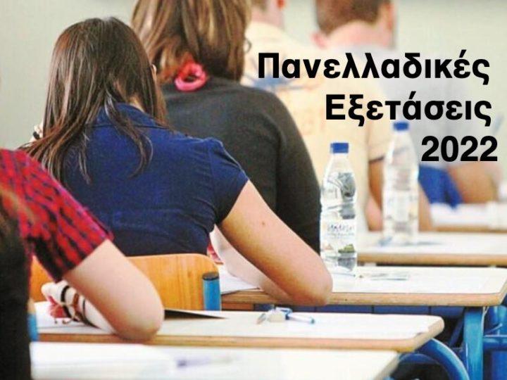 Τρόπος εξέτασης των πανελλαδικά εξεταζόμενων μαθημάτων για εισαγωγή στην Τριτοβάθμια Εκπαίδευση υποψηφίων Γενικού Λυκείου στις πανελλαδικές εξετάσεις 2022